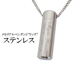 メモリアルペンダントウィズ〜チタン〜