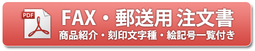 "FAX・郵送用注文書"""