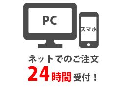 インターネットでのご注文-24時間受付!