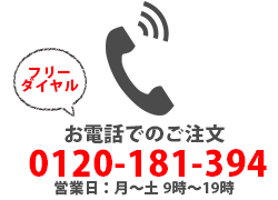 お電話でのご注文-0120-181-394