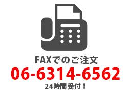 FAXでのご注文-24時間受付!