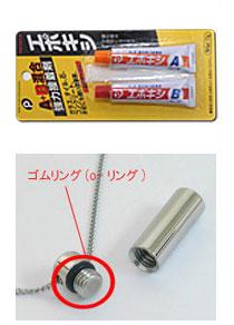 金属用接着剤、ゴムリング