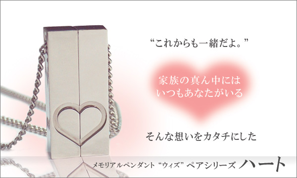 """メモリアルペンダント""""ウィズ""""ペアシリーズ〜ハート〜"""