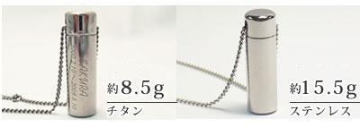 ステンレスとチタンの重さの比較
